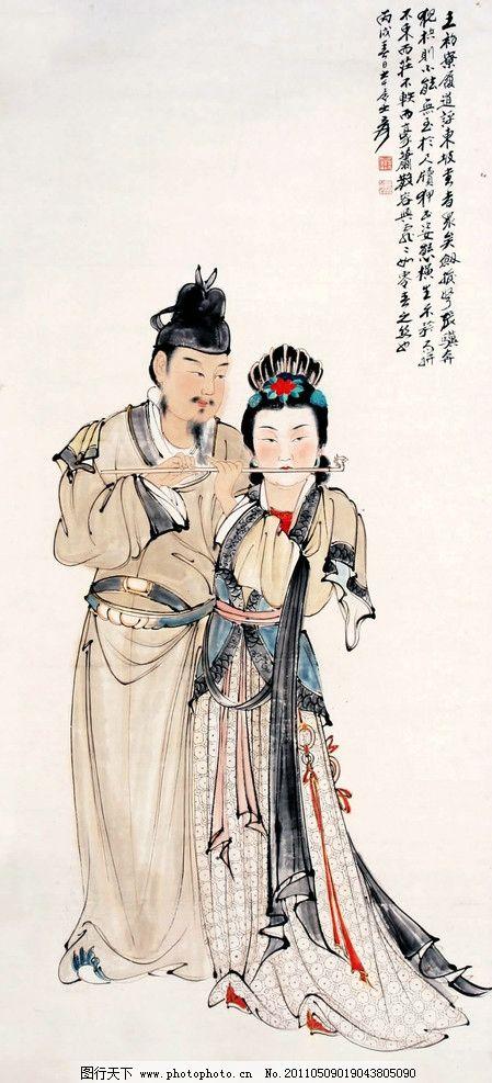 和合 美术 绘画 工笔画 水墨画 人物画 古代人物 男人 女人 情侣 动作