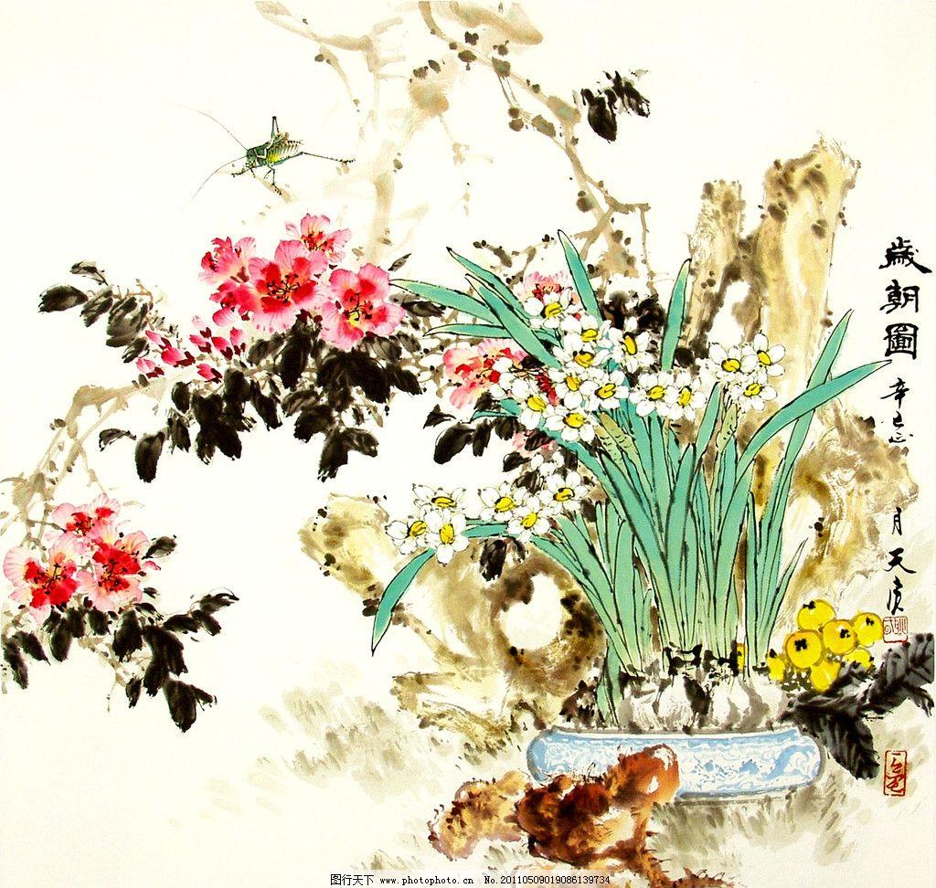 岁朝图 美术 绘画 中国画 彩墨画 水墨画 国画竹 花卉 水仙花 芙蓉花