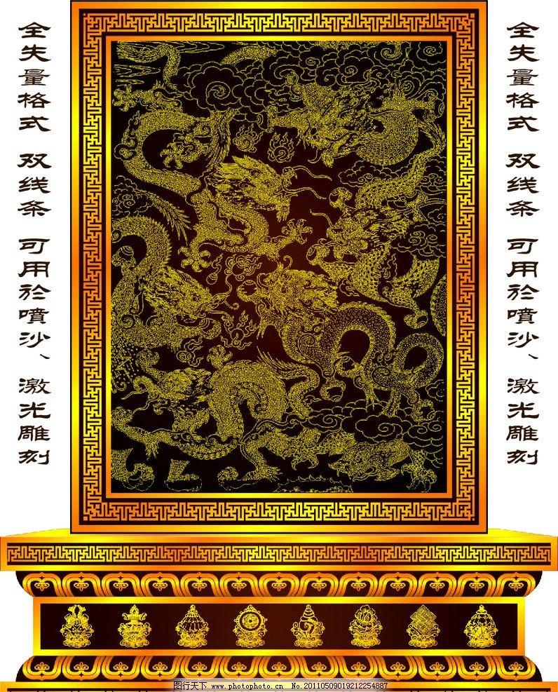 佛教图案九龙 龙 龙纹 九龙 线描 白描 线描图案 白描图案 佛教图案
