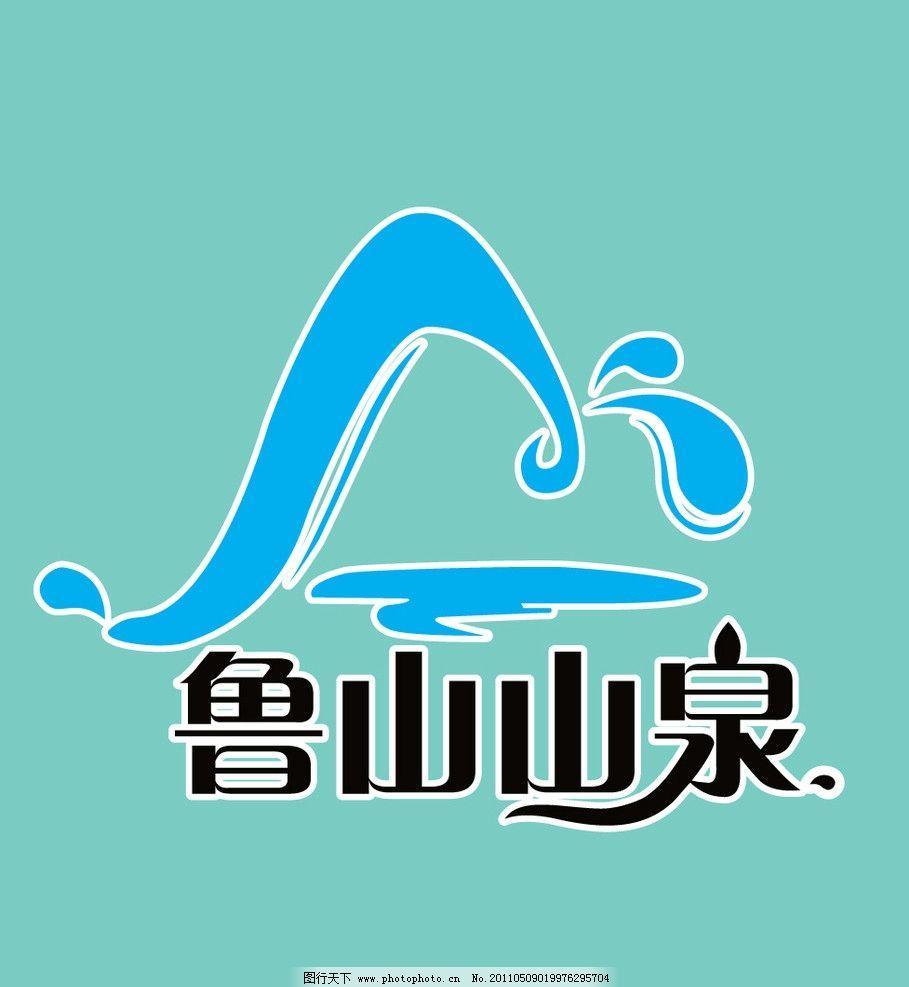 鲁山山泉标志 企业logo标志