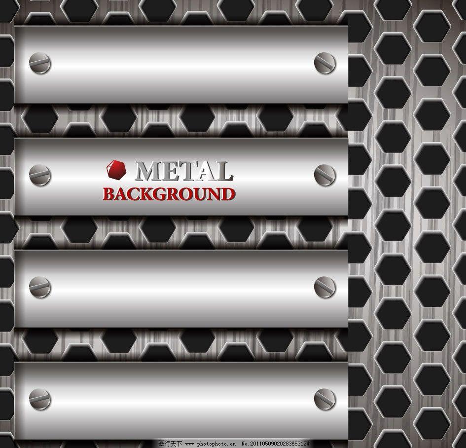 六边形 动感 金属底纹 金属纹理 金属背景底纹 底纹背景 底纹边框