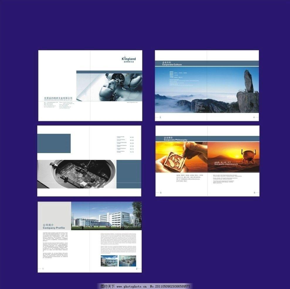 五金企业画册 (图片合层) 五金画册 企业画册 科技画册 画册设计 广告