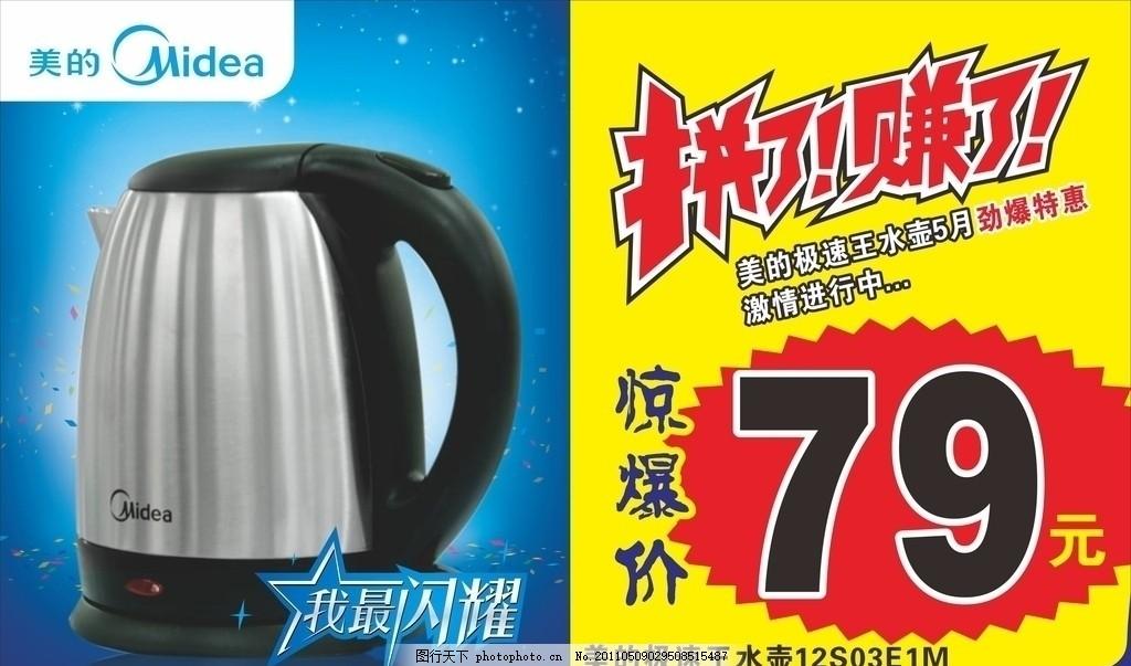 美的热水壶促销广告 美的 美的热水壶 广告设计 促销海报 矢量 cdr