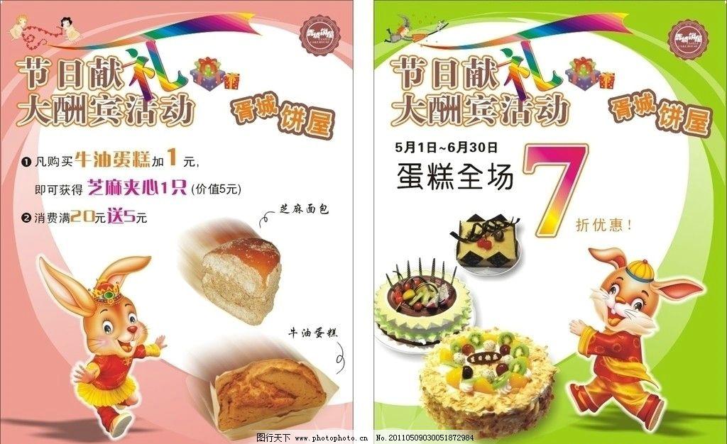 蛋糕面包海报图片