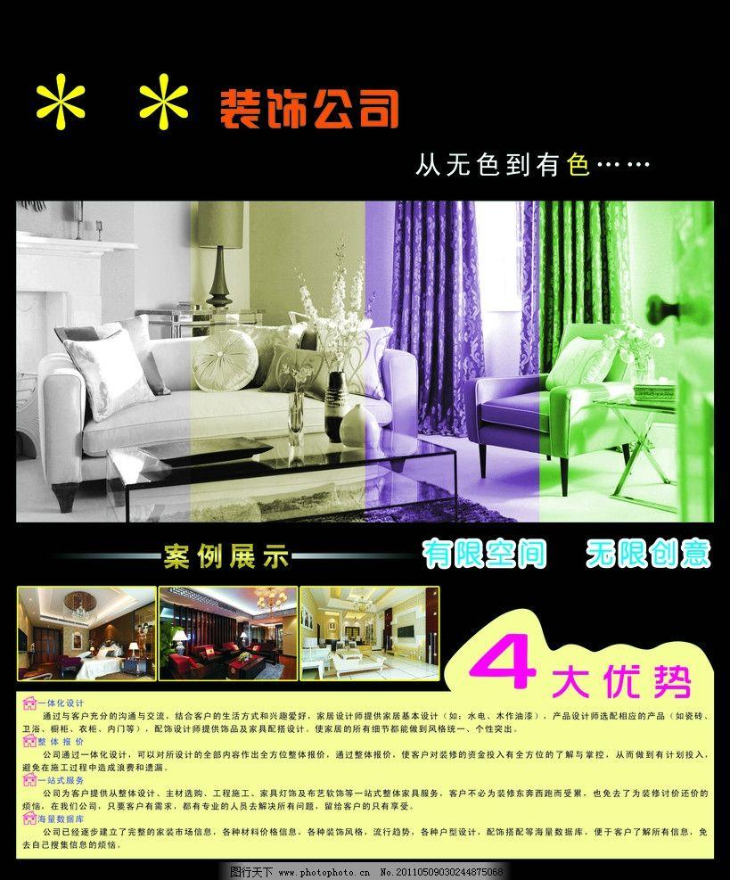 装饰公司 报纸广告 装修 装潢 室内装修 dm单 dm宣传单 广告设计模板