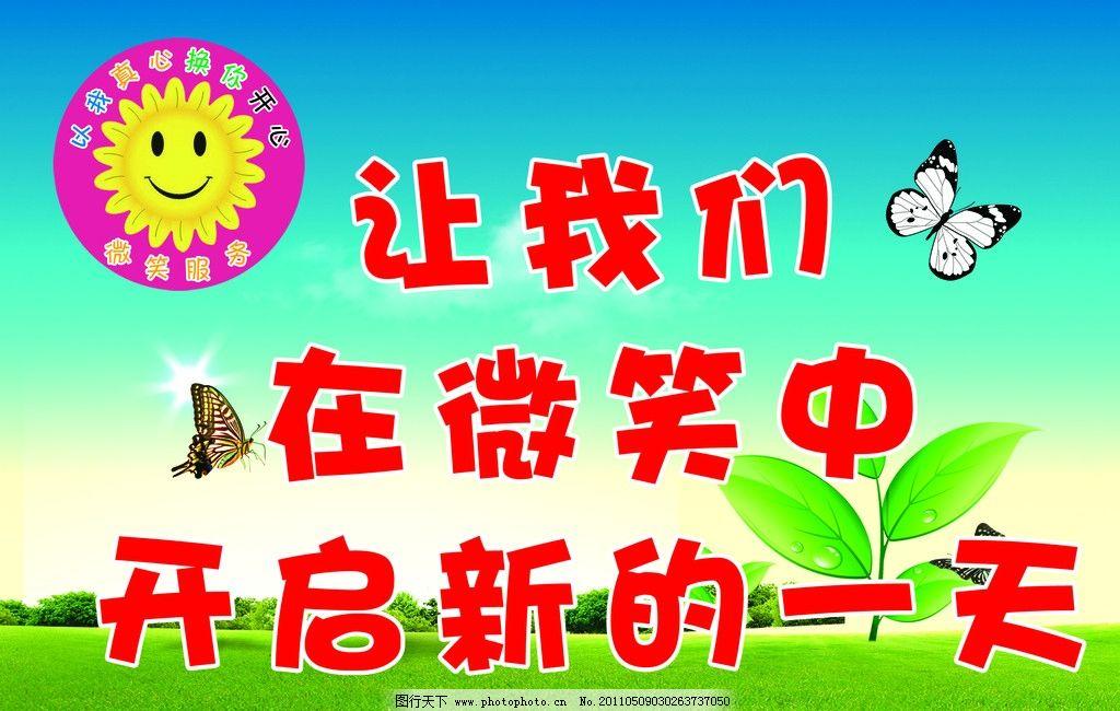 微笑服务展板 笑脸 向日葵 蝴蝶 草地 蓝天 白云 广告设计模板