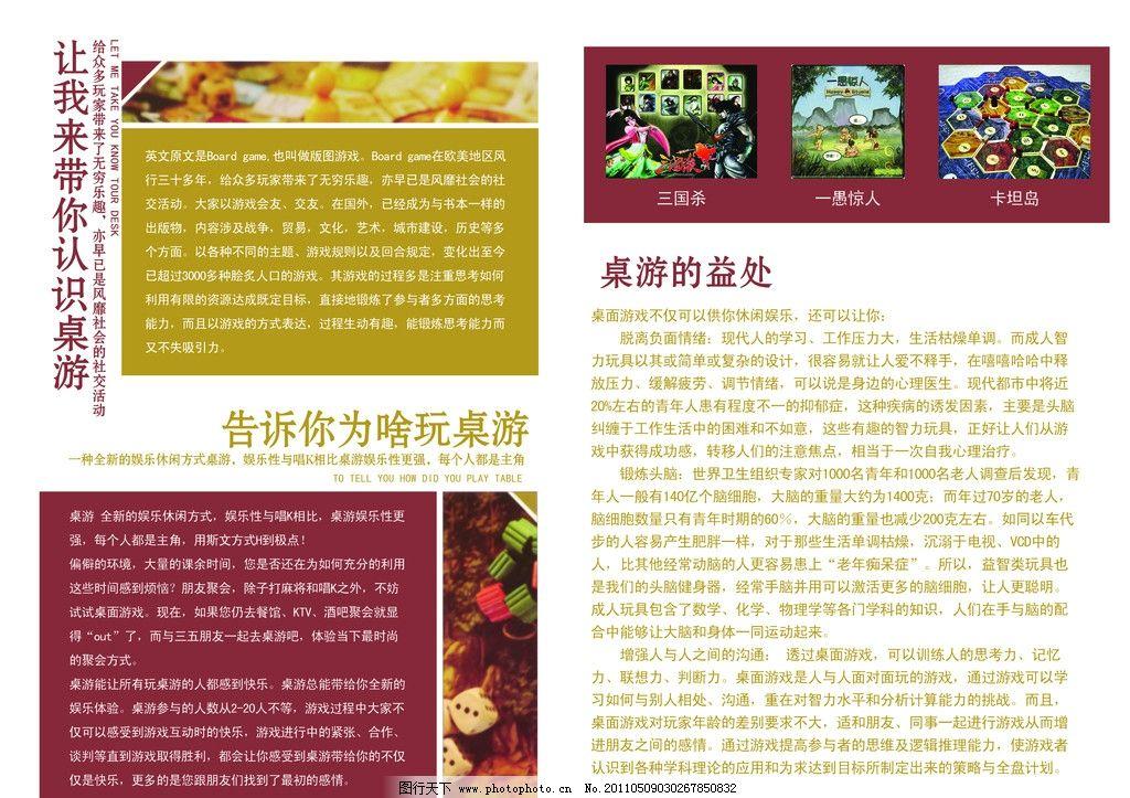 桌游宣传单 桌游 宣传单 彩页 游戏 dm宣传单 广告设计模板 源文件
