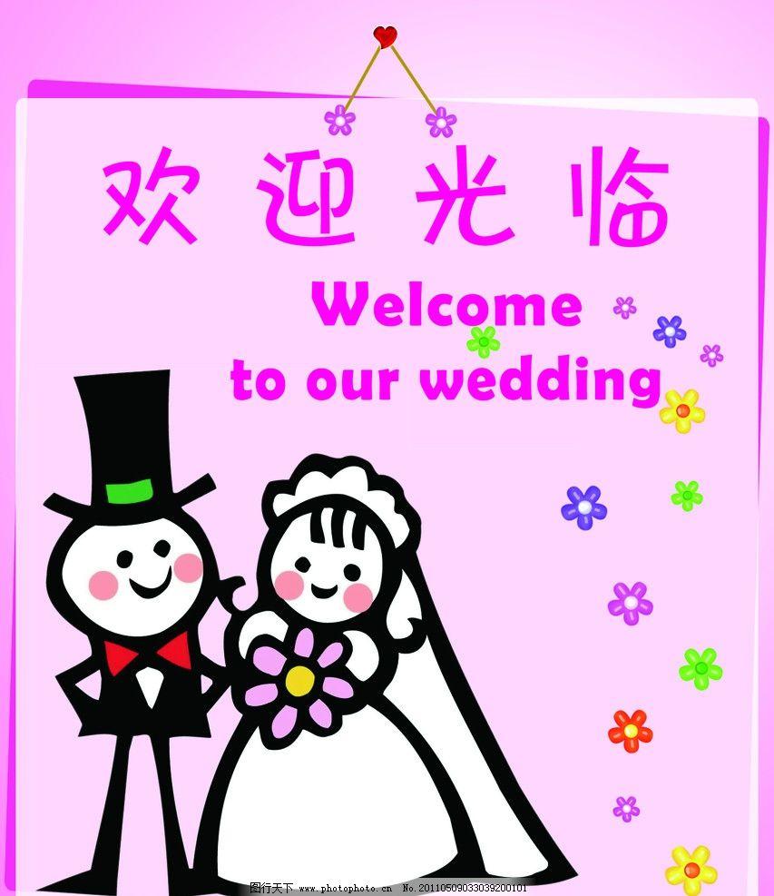 欢迎光临 迎宾牌模板 婚庆 可爱小花 可爱卡通新娘新郎 粉色背景 婚庆