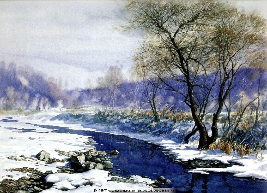 冬河 风景水彩画 冬天雪地 农村风景画 水彩风景画 小河杨柳 王可大