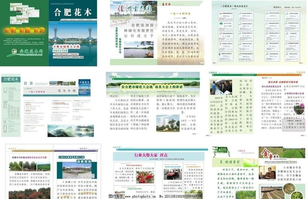 花木画册设计 宣传册 画册 花木 版式设计 目录设计 封面设计 绿色