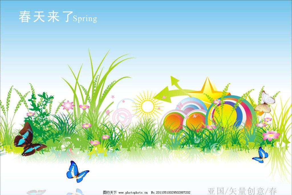 春天来了图片_设计案例
