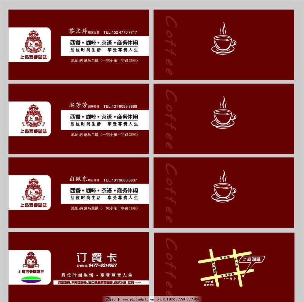 订餐卡 咖啡 上岛咖啡 餐厅 西餐 茶语 名片卡片 广告设计 矢量 cdr