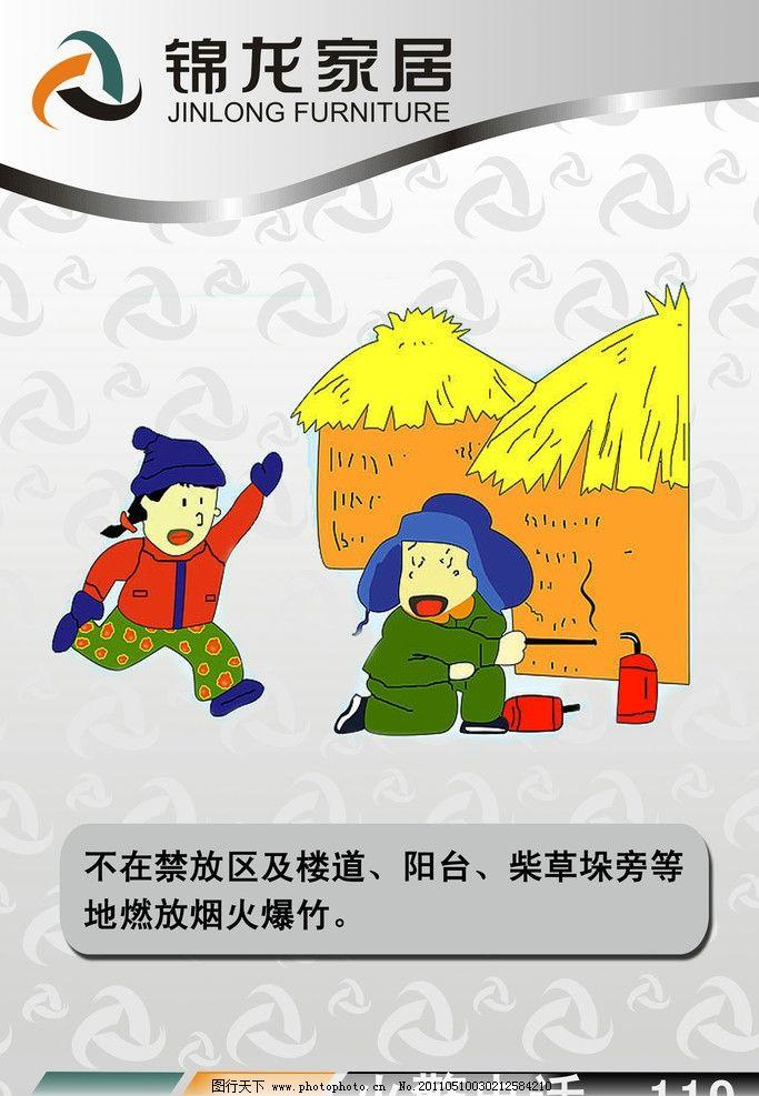 消防宣传模板图片