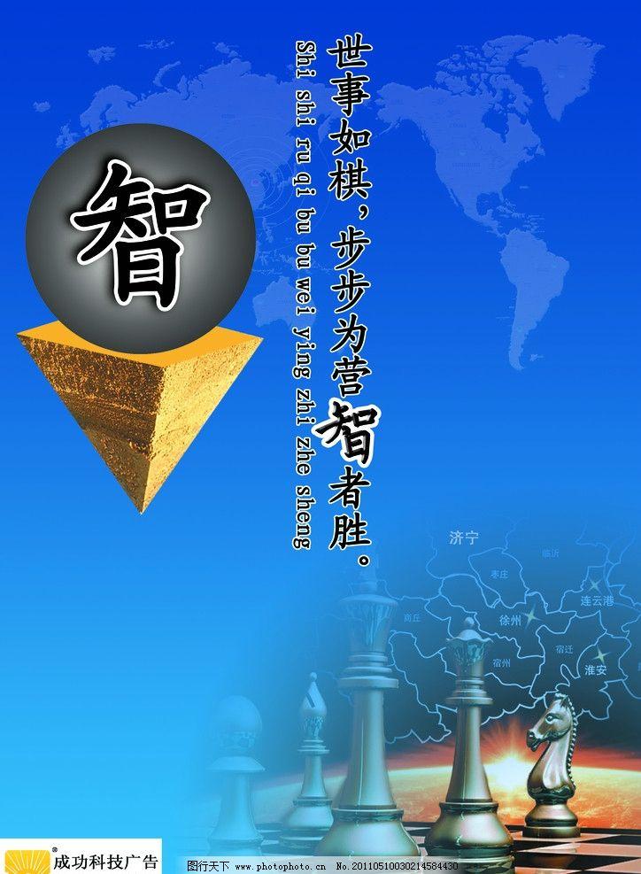 创意设计 世界版块 国际象棋 金字塔 济宁 展板 展板模板 广告设计