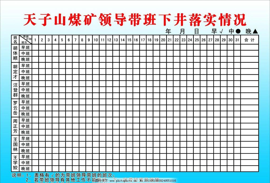 表格 表格排版 表格格式 煤矿下井落实情况 展板模板 广告设计模板 源图片