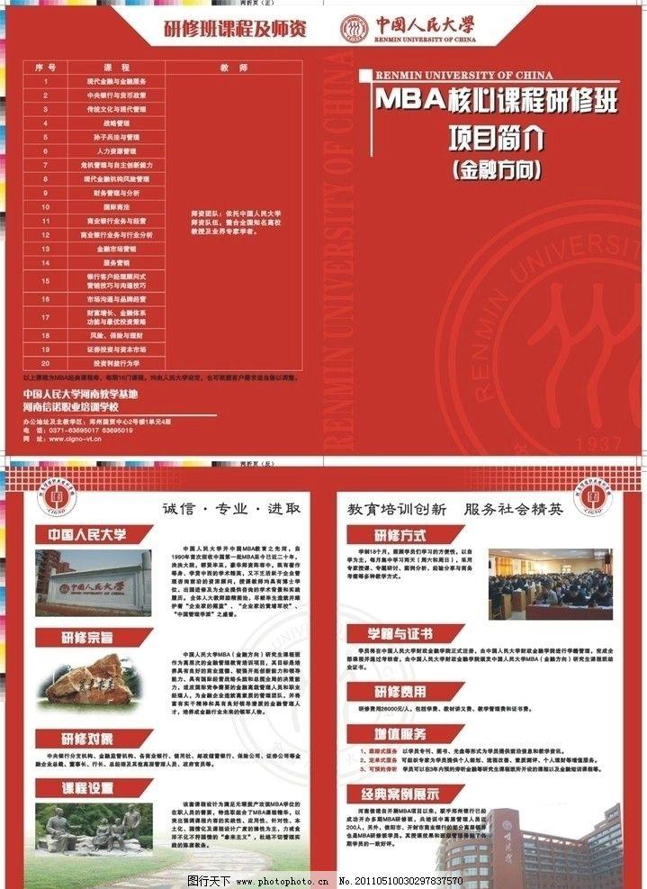 课程项目简介图片_展板模板_广告设计_图行天下图库