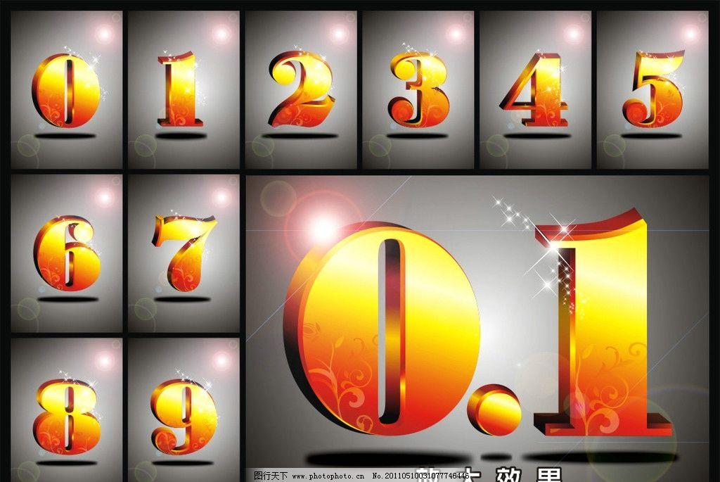 9艺术字 9立体艺术字 9立体数字 数字设计   上传: 2011-5-10 大小: 2