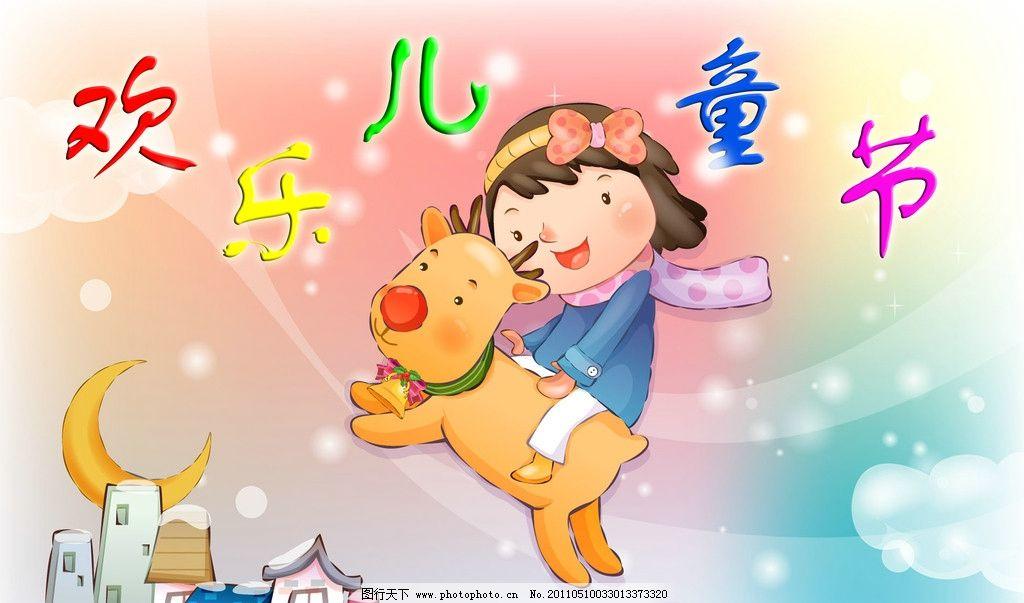 儿童节漫画 六一 可爱 城堡 月亮 节日主题 源文件