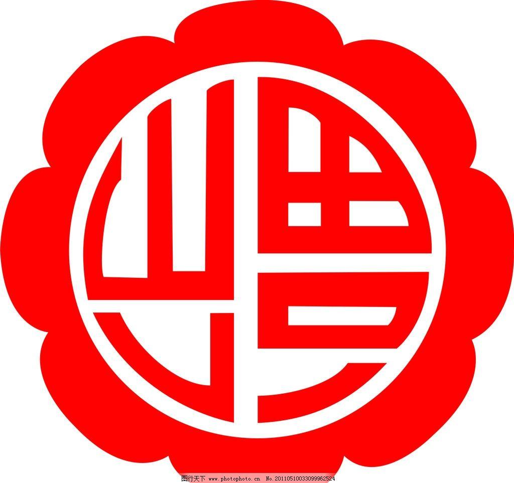 福字 红色 空心花 圆形 倒福 psd分层素材 源文件 299dpi psd