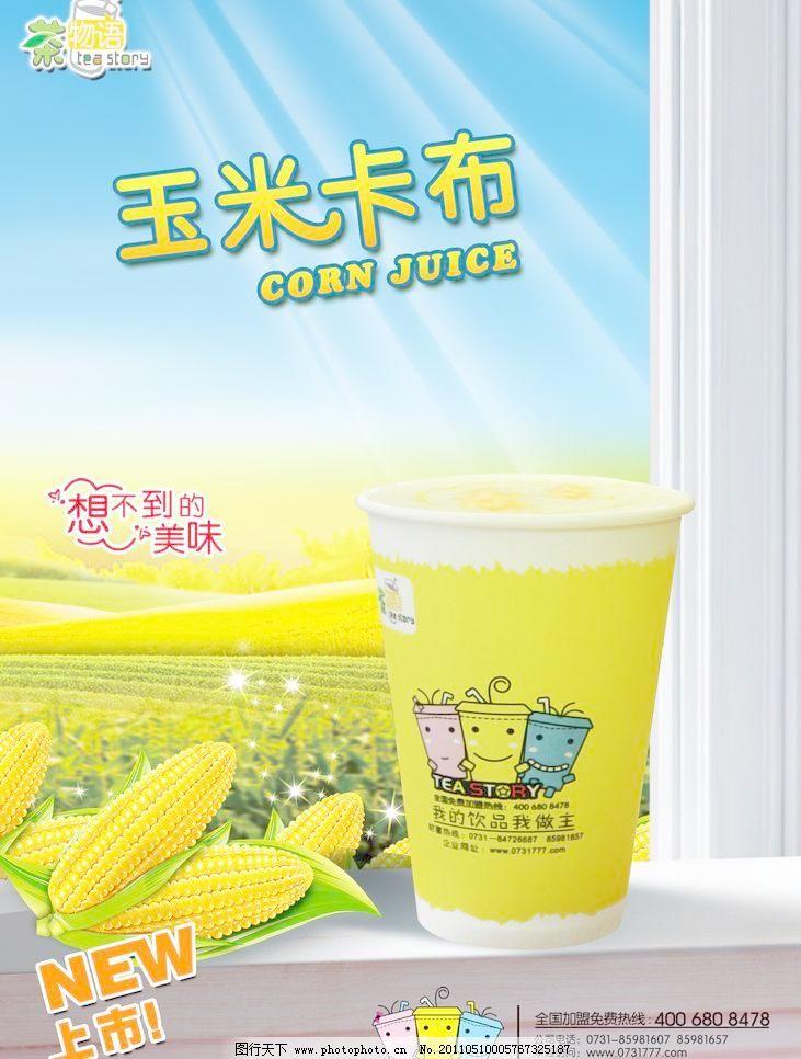 饮料海报素材下载 饮料海报模板下载 饮料海报 茶物语 玉米卡布 英文