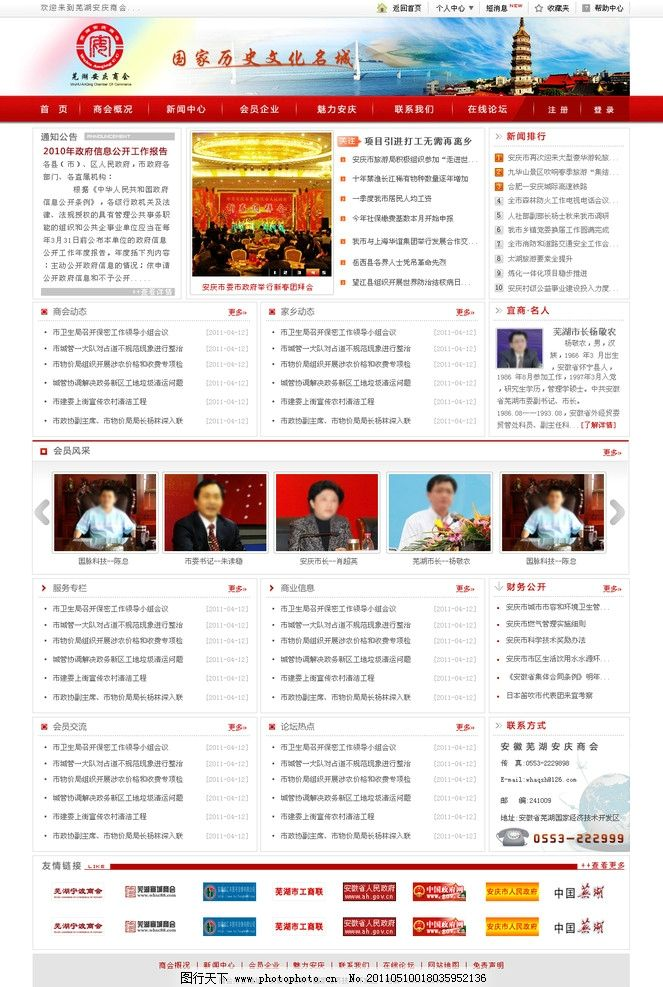 商会网站模板图片