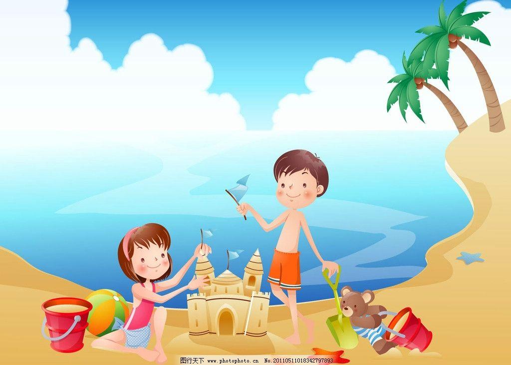 可爱的卡通人物 小孩 男孩 女孩 梦幻 海滩 动漫人物 动漫动画 设计