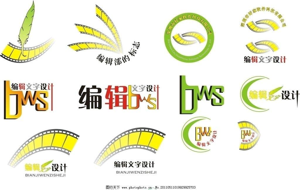 文字编辑logo 文字编辑 bws 羽毛 胶片 标志 企业logo标志 标识标志