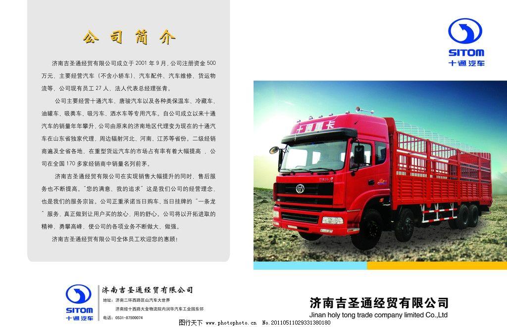 汽车封面 汽车      封皮 画册 样本 卡车 画册设计 广告设计模板 源