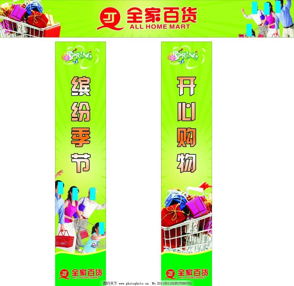 超市柱贴 柱贴 横幅 超市 展板 购物 时尚 开心 百货 广告设计 矢量 c