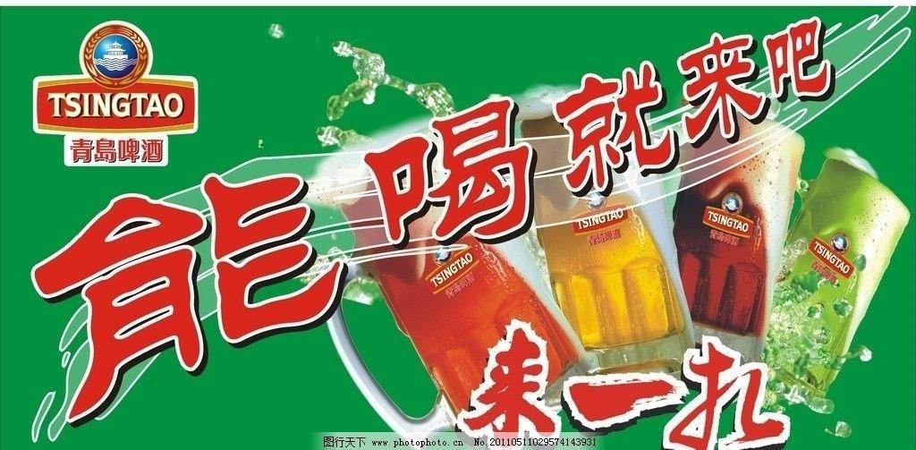 青岛啤酒 青岛扎啤 青岛