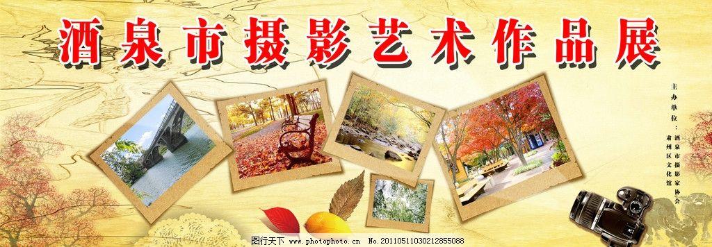 摄影展展板 展会 相机 树叶 照片 展板模板 广告设计模板 源文件