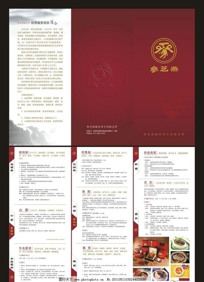 叁芝燕宣传册 广告单页 保健品宣传单页 dm宣传单 广告设计 矢量 cdr