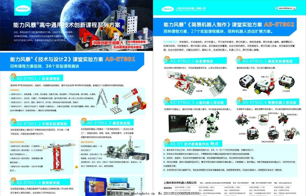 少年儿童智力开发宣传彩页 机器人模型 星球景观 简约版式 dm宣传单图片