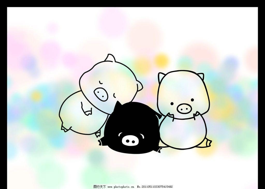 黑白猪素材 炫彩光圈 梦幻 可爱 猪猪 背景 标志设计 psd分层素材 源