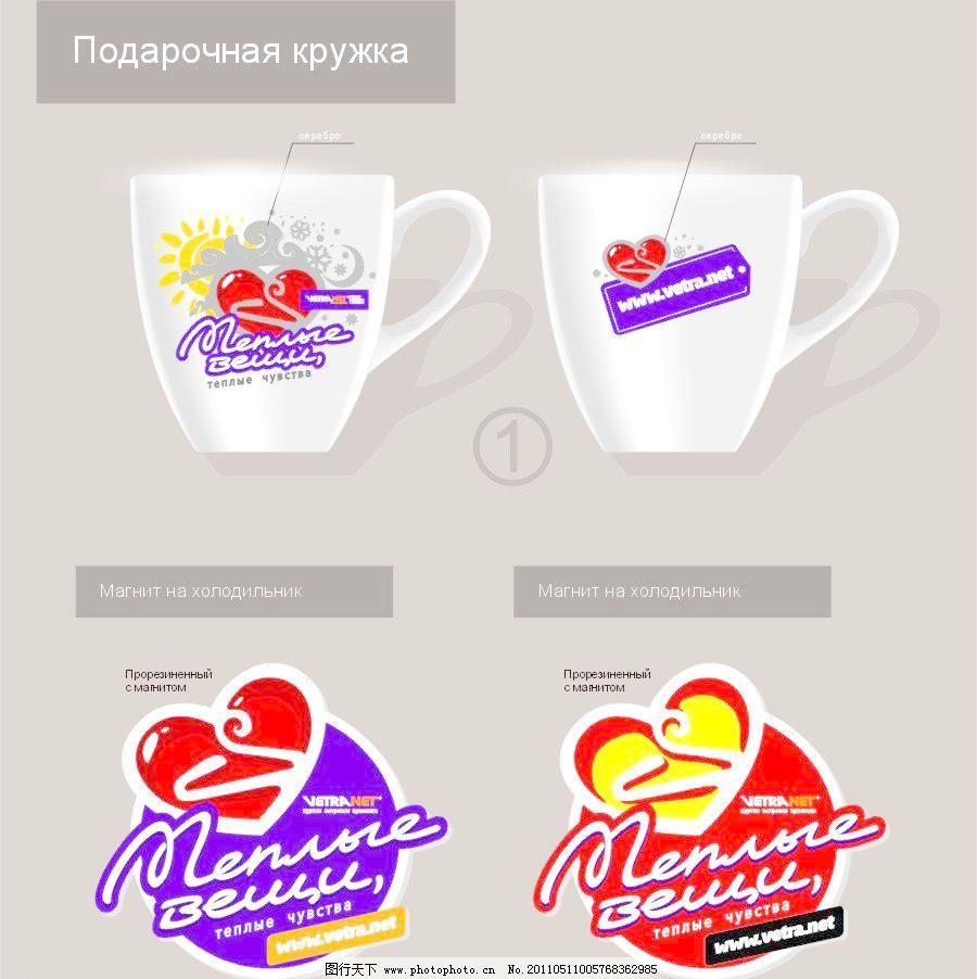 广告设计 其他设计 心形花纹 雪花 月亮 阿拉伯茶杯冰箱贴矢量素材