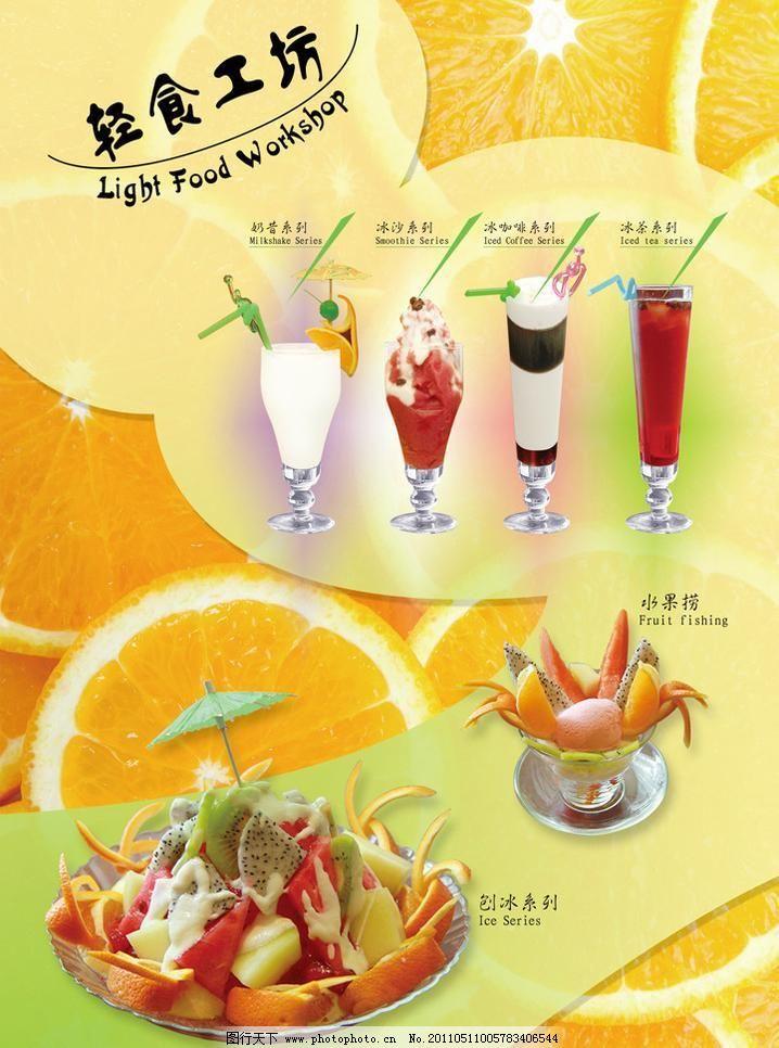 广告设计模板 海报设计 黄色背景 可爱背景 冷饮 凉茶 奶茶 夏日饮品