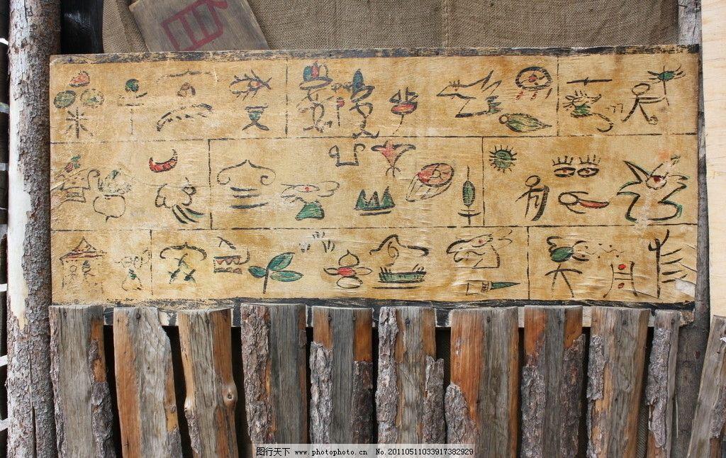 东巴文的木板 木纹 树木