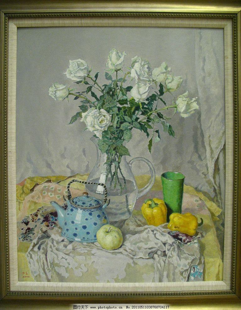 油画 静物 色彩 绘画书法 文化艺术 写生 装饰品 工艺品 当代名家