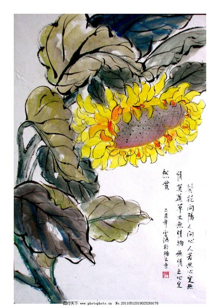 向日葵 国画 水墨丹青 写意 绘画 绘画书法 文化艺术 设计 300dpi jpg