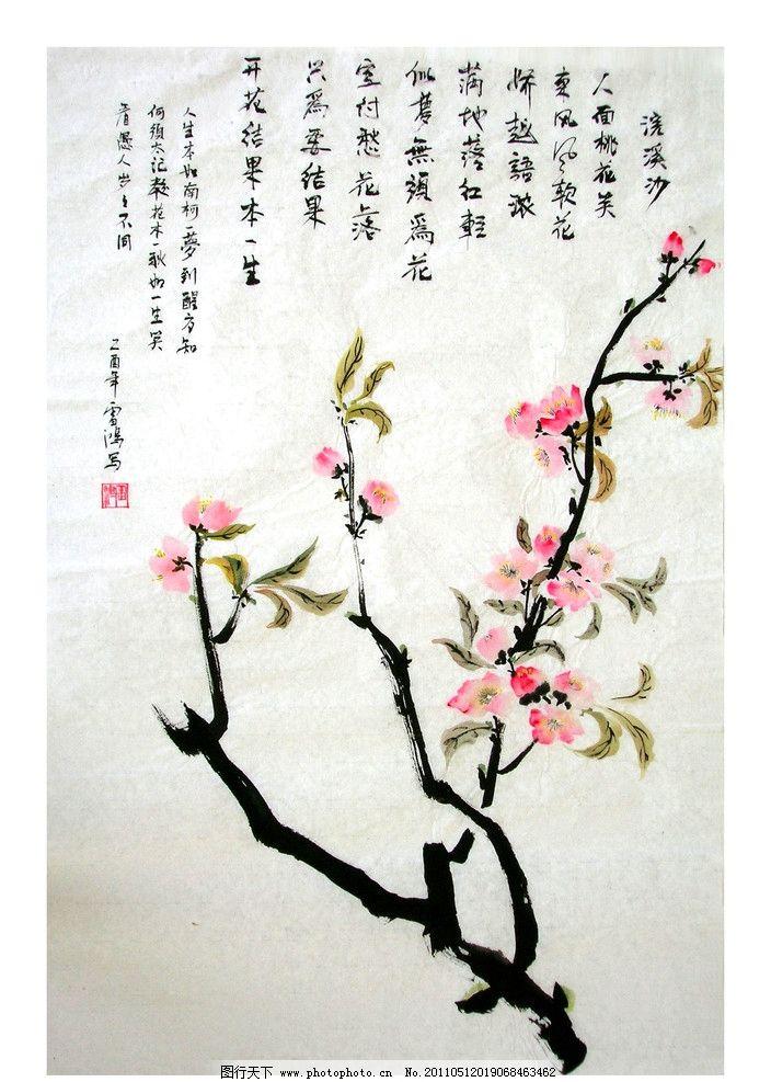 桃花 国画 水墨 丹青 写意 花卉 绘画 绘画书法 文化艺术 设计 300dpi