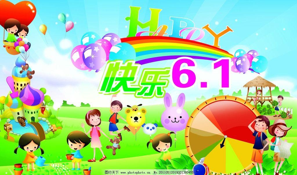 快乐六一 六一儿童节 卡通 小孩子 六一节快乐 节日素材 源文件