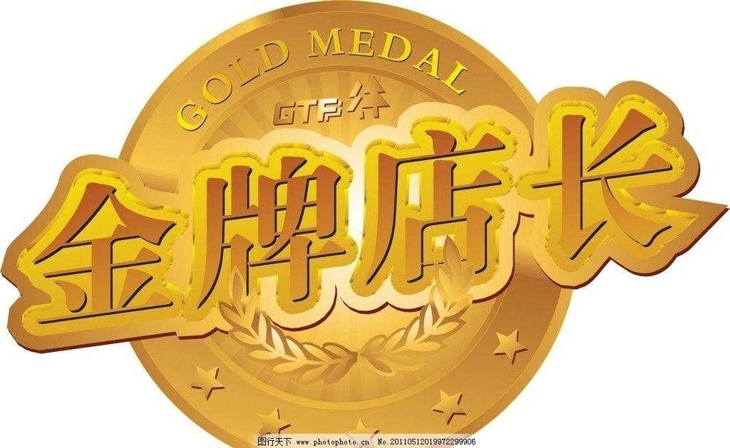 金牌 店长 黄色 圆 五角星 标志 企业logo标志 标识标志图标 矢量 cdr