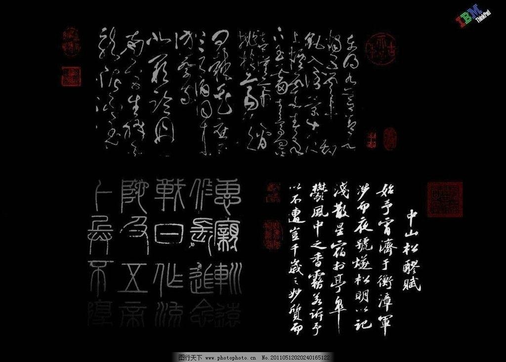 ibm经典黑色书法壁纸图片