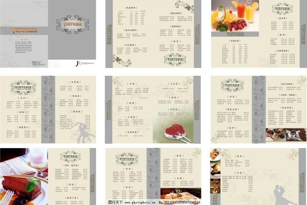 西餐厅菜谱 时尚花纹 西式花纹
