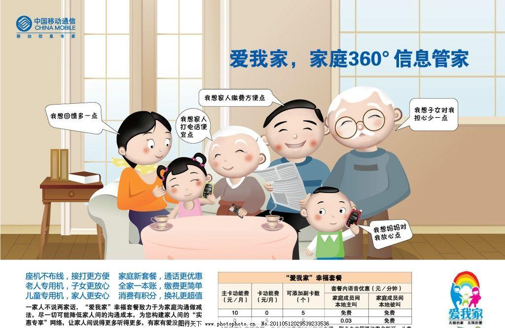 爱我家 家 一家人 卡通 可爱 温馨 爷爷 奶奶 爸爸 妈妈 儿童手机
