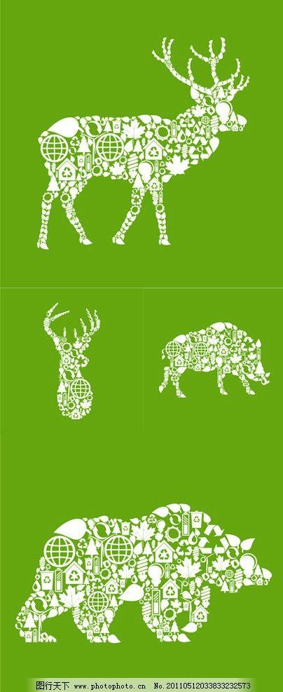 环保素材 图形 动物 鹿猪熊 树叶 地球 房子 节能灯 纸杯