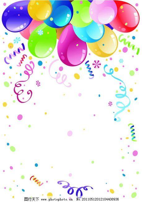 气球 彩带 气球免费下载 彩带彩条 彩带礼花 节日素材 其他节日