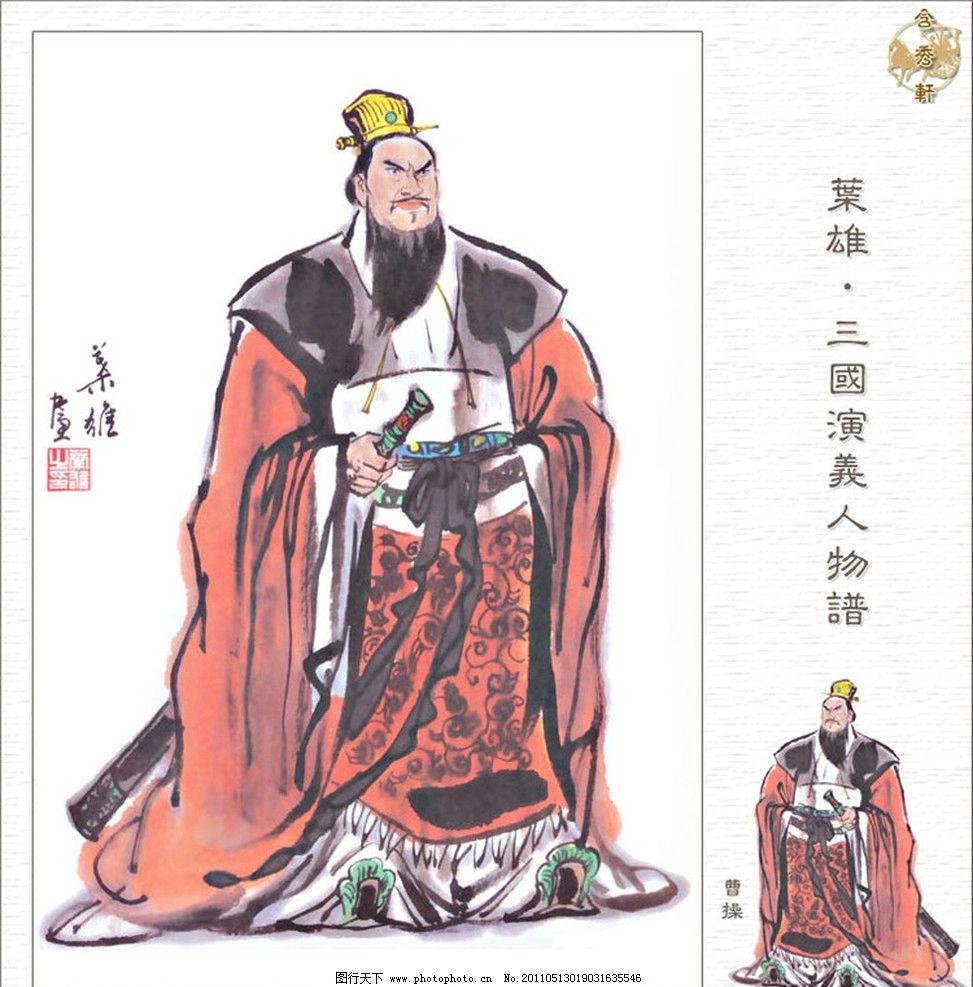 曹植 三国 国画 人物 工笔 写意 写实 传统文化 三国演义 国画人物之
