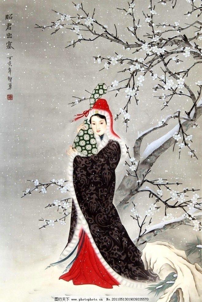 昭君 昭君出塞 四大美女 古代美女 梅花 绘画书法 文化艺术 设计 72dp
