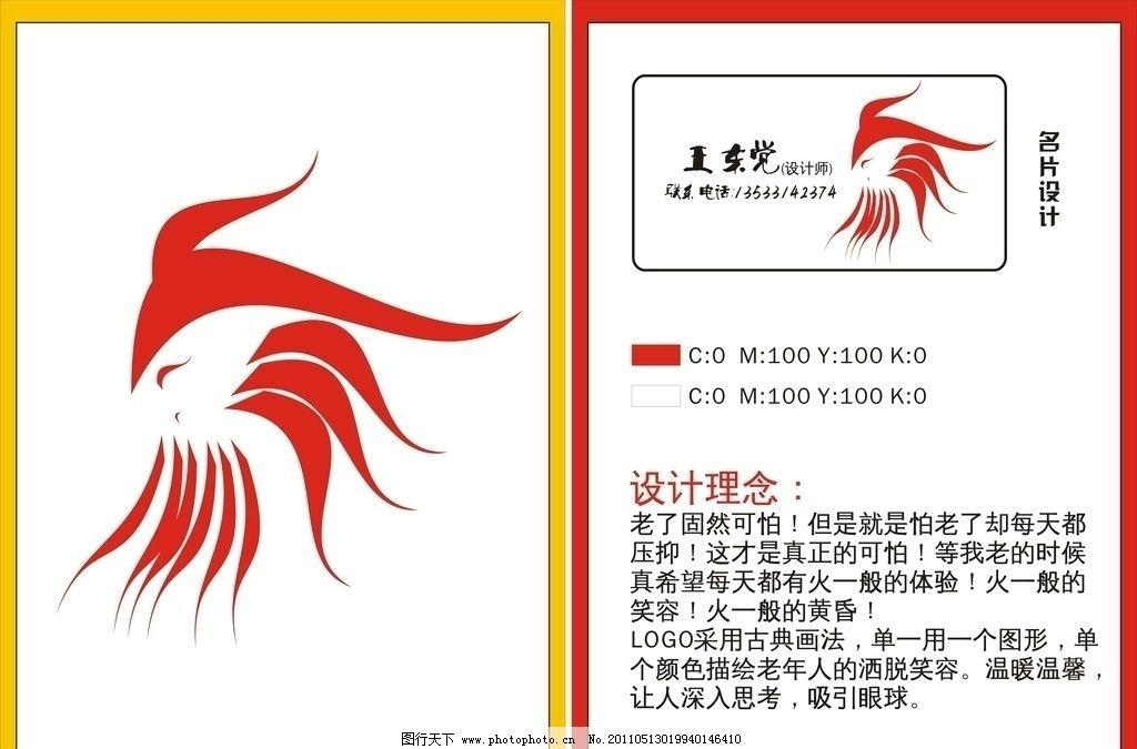 火老logo设计图片